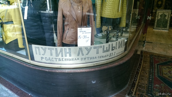 Нежданчик в Стамбуле