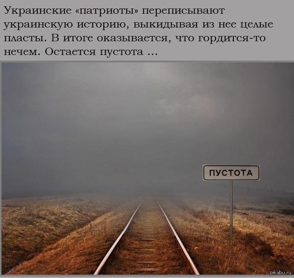 Украина и Пустота