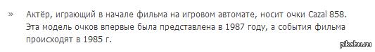 Единственная ошибка в фильме Кунг Фьюри по версии Кинопоиск.ру