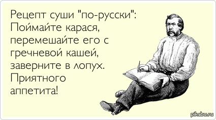 По-Русски!стырено с просторов)