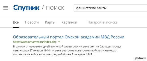 Кажется Sputnik.ru что-то знает...