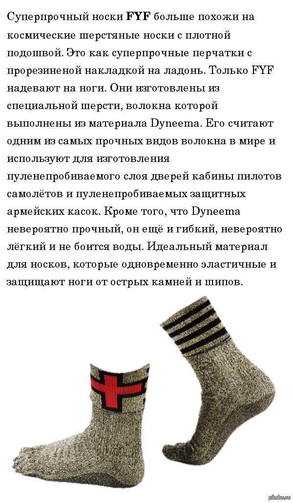 человек стихи к подарку носки женские прикольные фото