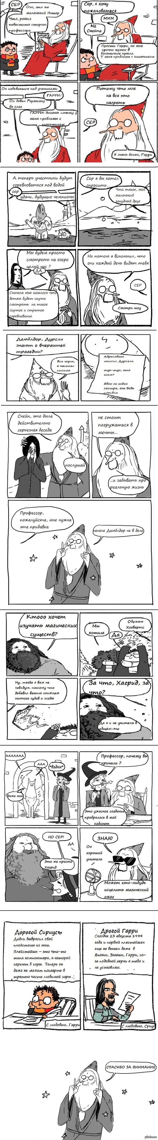 Подборка комиксов про Дамблдора Простите за шакализацию и прочие кривости