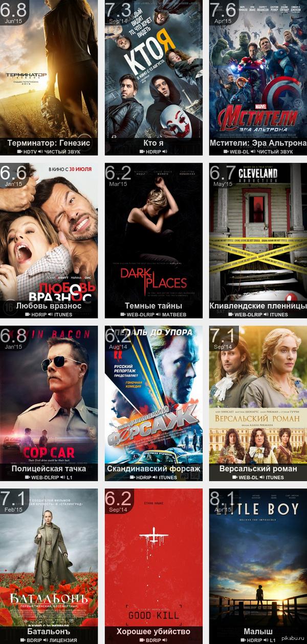 Свежие фильмы на выходные В хорошем качестве, ссылки на торренты в комментариях