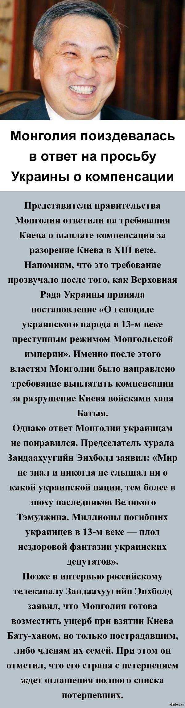 Монголия возместит ущерб Украине :D http://wow-impulse.net/news/30138-mongoliya-poizdevalas-v-otvet-na-prosbu-ukrainy-o-kompensacii.html