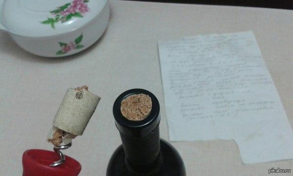 Когда моя девушка раздражена чем-либо, ее успокаивает вино. Сегодня она отправила мне это фото..боюсь представить что творилось в тот момент