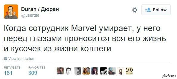 Марвел такая Марвел