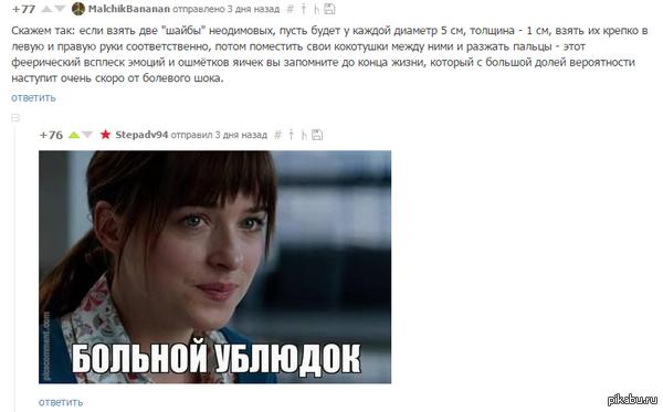 """Снова комментарии <a href=""""http://pikabu.ru/story/ya_ne_znayu_kak_yeto_nazvat_3591735#comment_51891317"""">#comment_51891317</a>"""