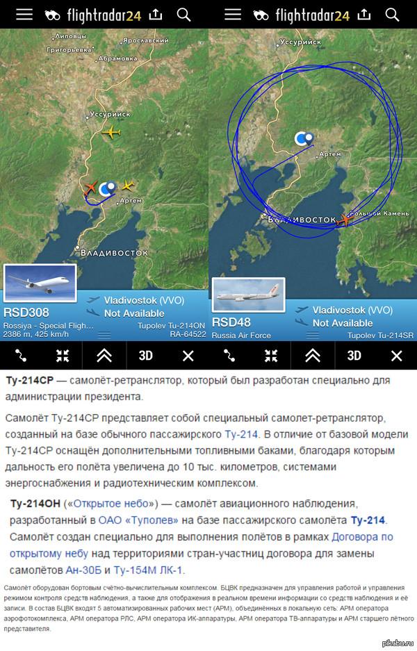 Увидел взлетающий самолет, решил посмотреть на Flightradar24. Увидел интересную картину Оказалось самолет-разведчик и ретранслятор. Позже они улетели в сторону Камчатки.