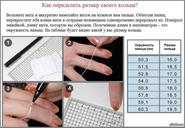 связаться ним, размер кольца как определитб того чтобы
