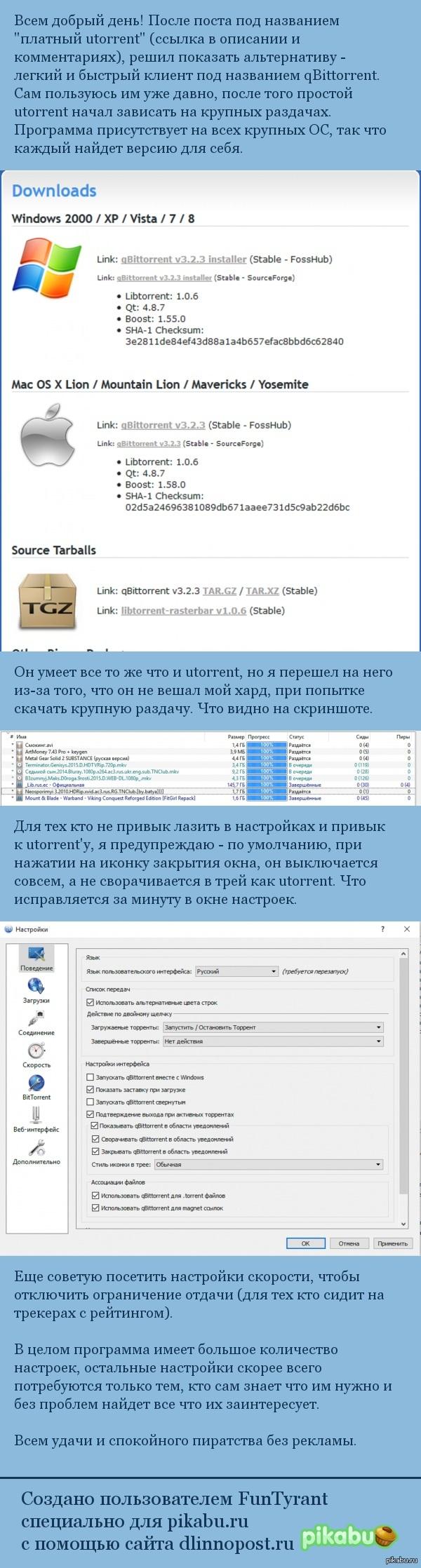 """qBittorrent - адекватная альтернатива uTorrent'у, в связи с лицензированием uTorrent. В связи с комментариями, предлагаю создать тег """"альтторрент"""" и описать как можно больше альтернативных вариантов для пикабушников. Ссылки перенес в"""
