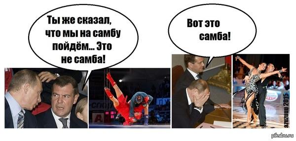 Путин и Медведев посетили международный турнир по самбо в Сочи. Напомню что Путин — мастер спорта и заслуженный тренер России по самбо. Заниматься этим видом спорта он начал еще в школьные годы.