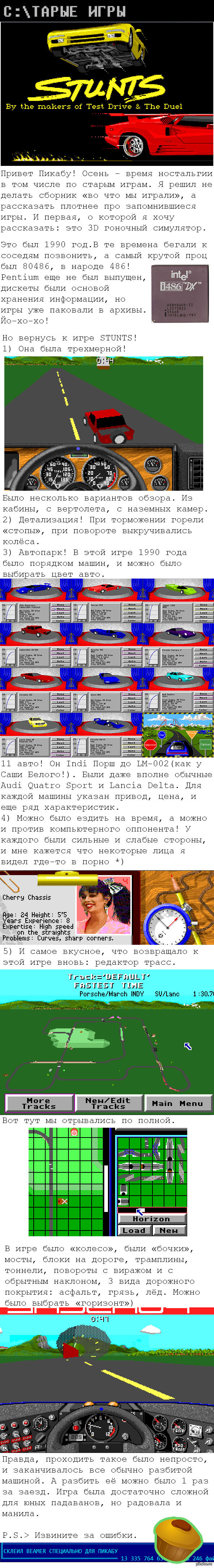 Старая игра STUNTS (1990г) Слепил длиннопост про старый автосимулятор. Текст не рафинирован вордом, за ошибки прошу сильно не бить)