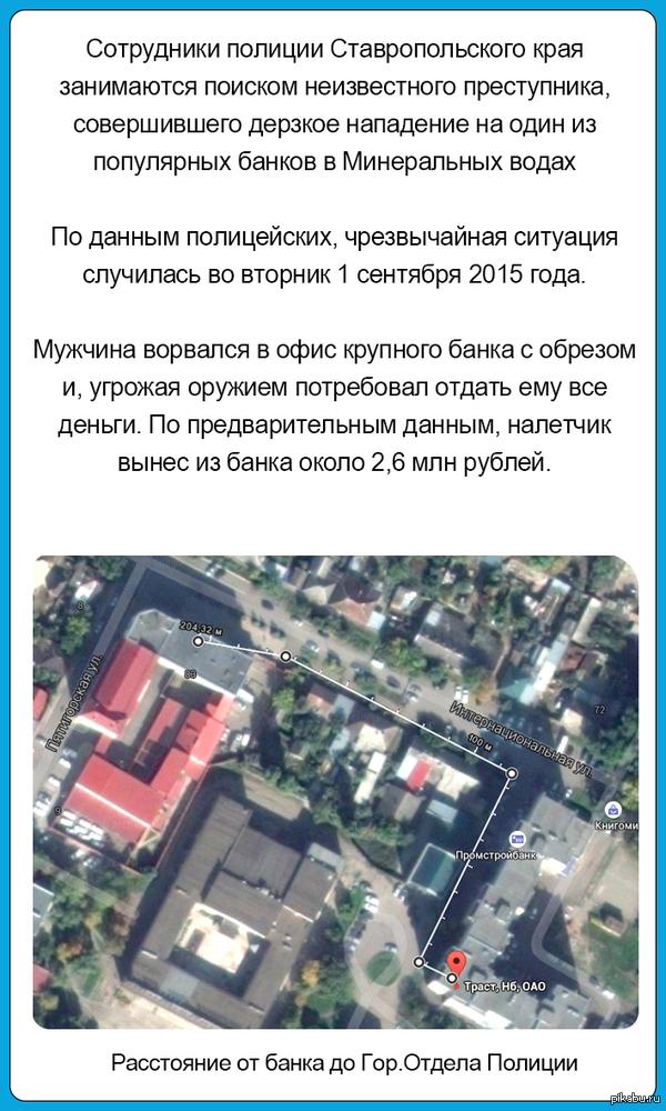 Дерзкое ограбление банка в г. Минеральные Воды В Минводах вооруженный налетчик ограбил банк «Траст» на 2,5 млн рублей.