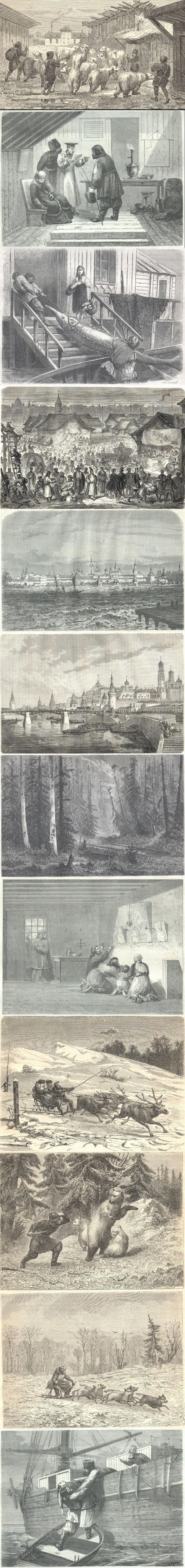 Зарисовки европейских туристов, побывавших в России в середине 19-го века.