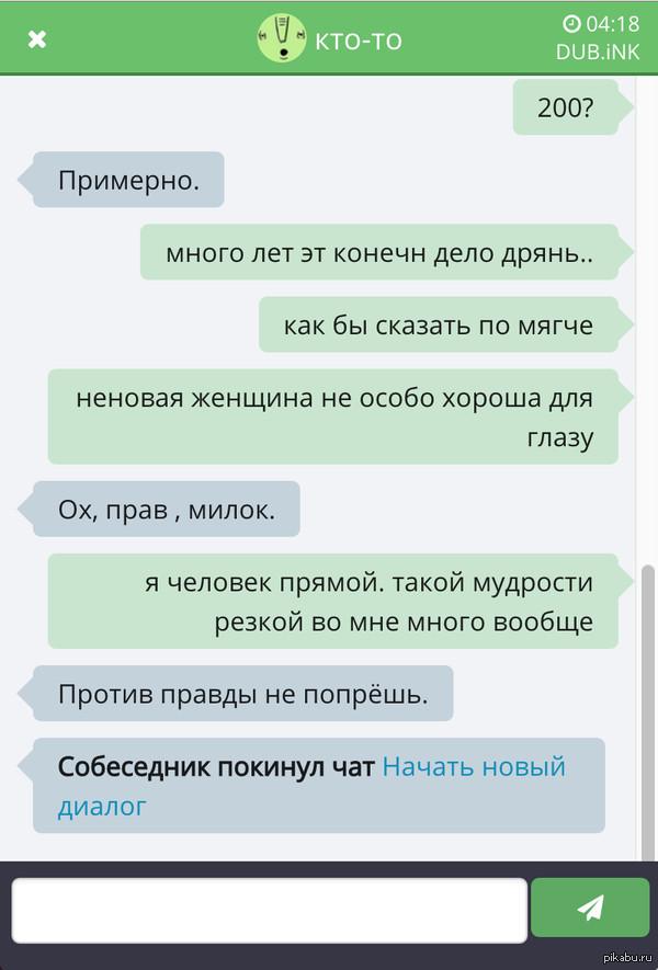 как общаться с девушкой вирт