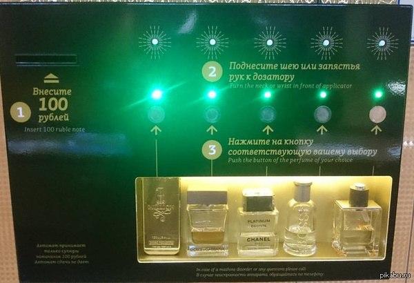 Если от вас пахнет лохом Поднесите шею и вставьте 100 рублей