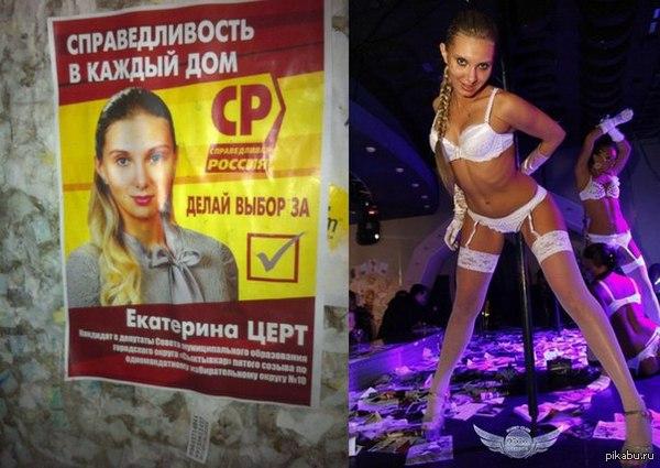 Выборы в Сыктывкаре это на уровне Кожевниковой в думе, только регионального разлива