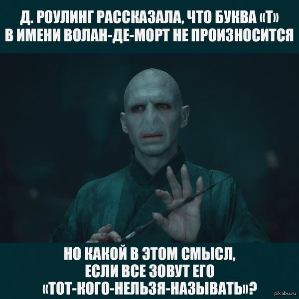 Джоан Роулинг рассказала, как правильно произносить имя Волдеморта http://tvrain.ru/articles/voldemort-394156/