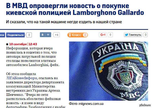 Закупка Lamborghono в Украине Lamborghono? Вы серьезно, что это?