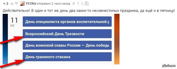 "Парадокс <a href=""http://pikabu.ru/story/s_dnem_granenogo_stakana_s_pyatnitsey_vsekh_3637247#comment_52858716"">#comment_52858716</a>"