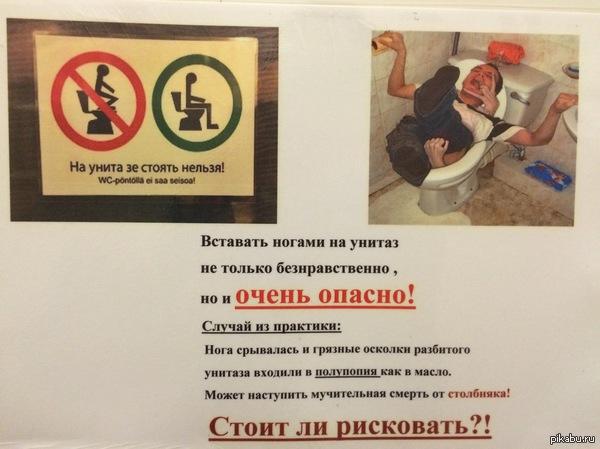 Теперь боюсь ходить в туалет на работе... Видимо наболело