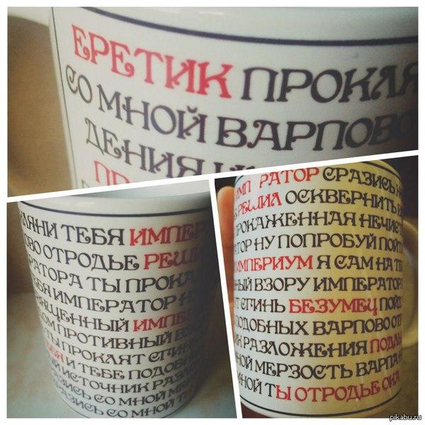 """Ублюдокматьтвою 40k Запилил себе кружку """"Кровь и бетон"""" на тему Вахи.   Вера в Императора не даёт остыть чаю в этой кружке."""