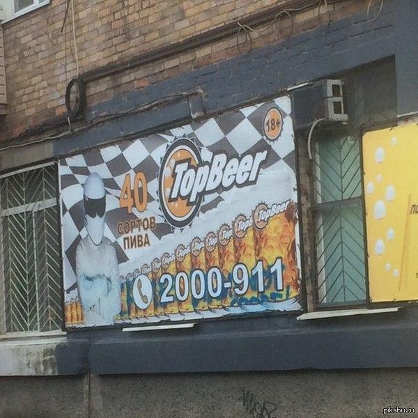 Тем временем во Владивостоке открылся магазин разливного пива Стиг одобряет