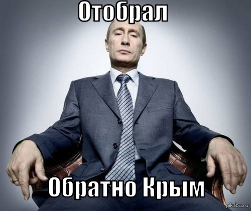Путин снаружи, а внутри волк) По мотивам всем известного волка...)