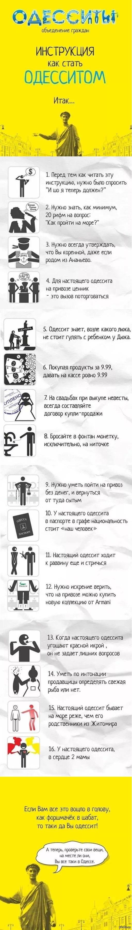Инструкция как стать Одесситом =) Краткое издание.