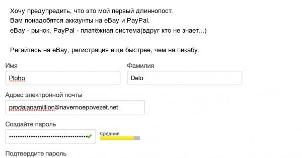 Регистрация на ebay как ип регистрации ооо всеволожск