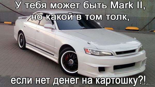 "Картофельный Mark II к посту <a href=""http://pikabu.ru/story/na_mark_ii_ukrali_kartoshku_3648171"">http://pikabu.ru/story/_3648171</a>"