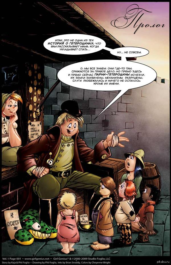 Девушка Гений(Girl Genius) 1 Решил вести на pikabu копию перевода комикса Girl Genius, от переводчика gadzilla667.