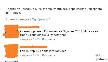 ВКонтакте фигни не посоветуют!