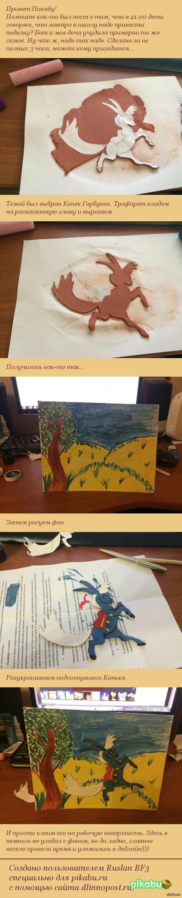 Домашняя работа! Лига рукожопов принимайте)))