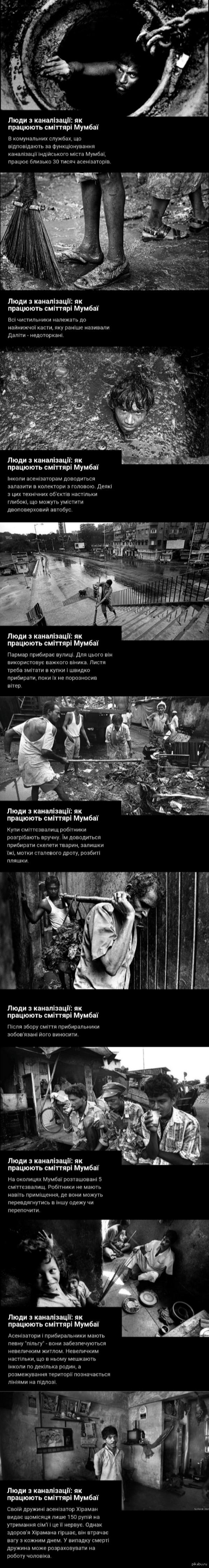 Люди из канализации: Как работают мусорщики в Мумбаи. Пробую делать длиннопост в фото редакторе на андроид. Качество наверное будет не очень Серия фотографий о работе асинезаторов от Судхарак Олве. Статьят тут:http://www.bbc.com/ukrainian/multimedia/2015/09/150917_mumbai_sewer_workers_gallery_as