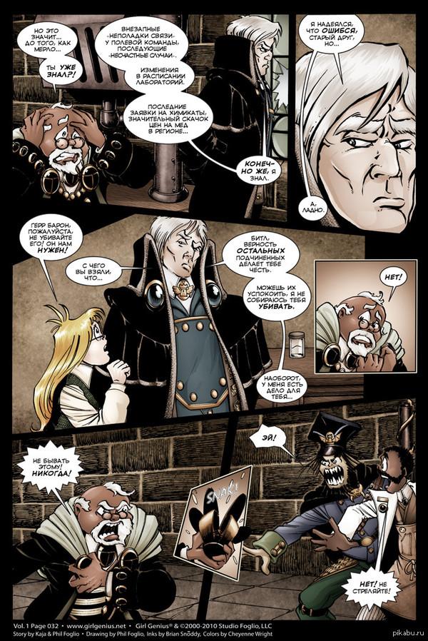Девушка Гений прекращаю постить комикс на пикабу, но предоставляю ссылку на переводчика(т.к. на АК комикс закрыт) http://ru.girlgeniusonline.com/