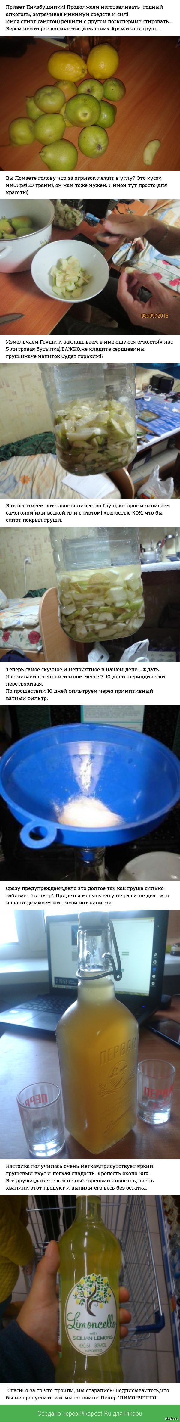 "Готовим ""ГРУШОВКУ"" или другие эксперименты с СЭМом. Этот пост продолжение <a href=""http://pikabu.ru/story/kak_myi_samogon_delali_chast_1_3652243"">http://pikabu.ru/story/_3652243</a>"