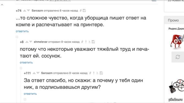 "Под@б хорош))   <a href=""http://pikabu.ru/story/_3656007"">http://pikabu.ru/story/_3656007</a> Ох уж эти комменты."