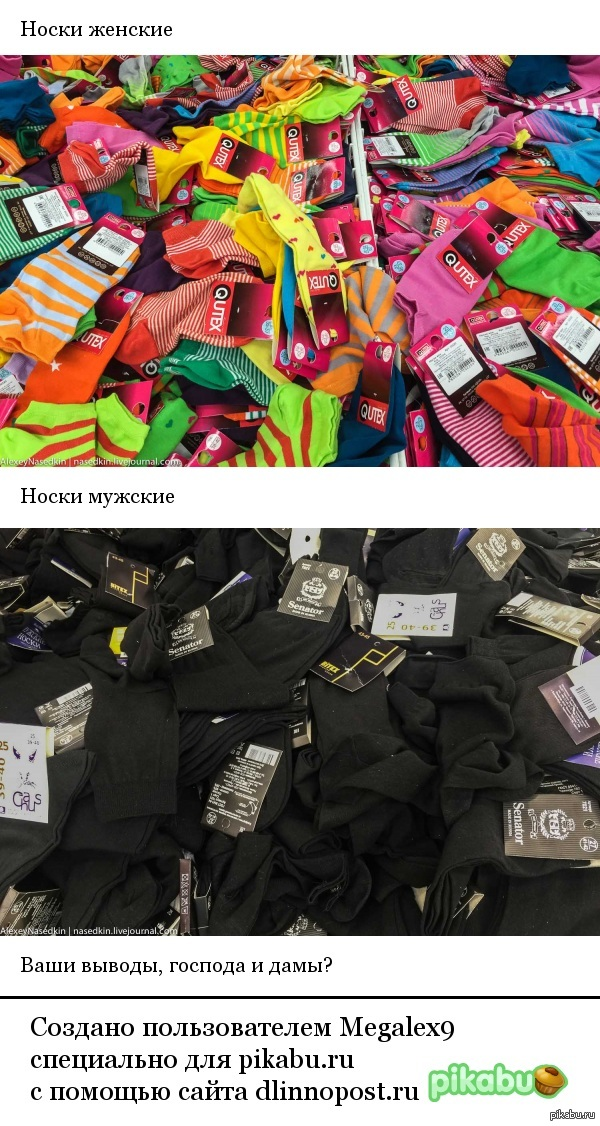 Всего  лишь носки, мужские и женские фото взято тут http://nasedkin.livejournal.com/625550.html