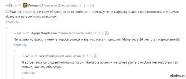 "Про психологов <a href=""http://pikabu.ru/story/logika_psikhologov_3658180#comment_53313105"">#comment_53313105</a>"