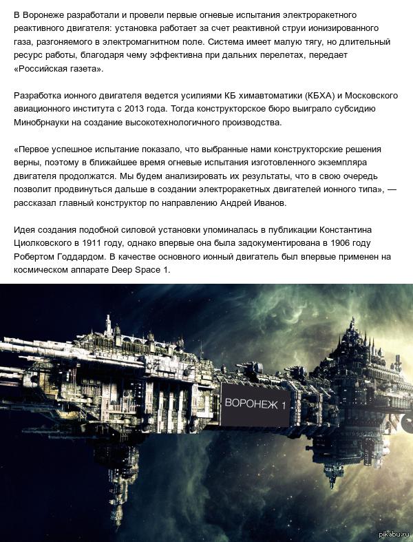 В России создали ионный двигатель для дальнего космоса http://www.rg.ru/2015/09/22/reg-cfo/dvig-anons.html