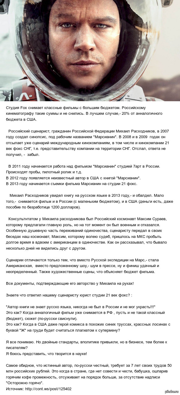 """Как у российского сценариста украли сценарий фильма """"Марсианин"""""""