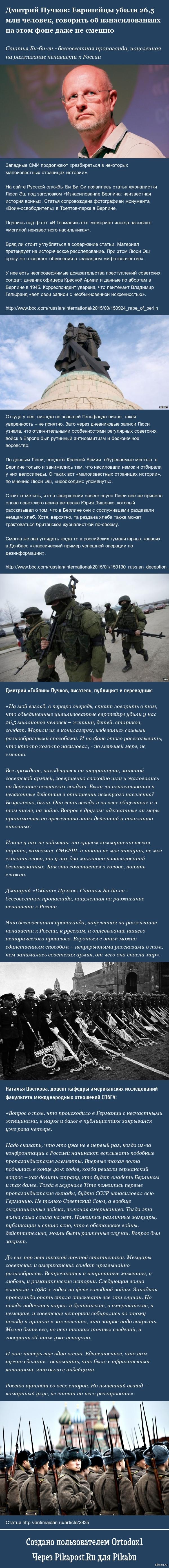 Дмитрий «Гоблин» Пучков: Статья Би-би-си - бессовестная пропаганда, нацеленная на разжигание ненависти к России ссылка http://antimaidan.ru/article/2835 доп ссылки внутри