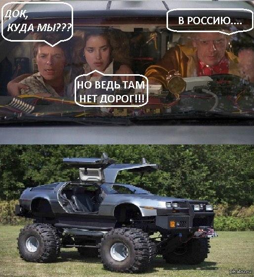 Назад в будущее 4: back to USSR Кому нужны дороги?