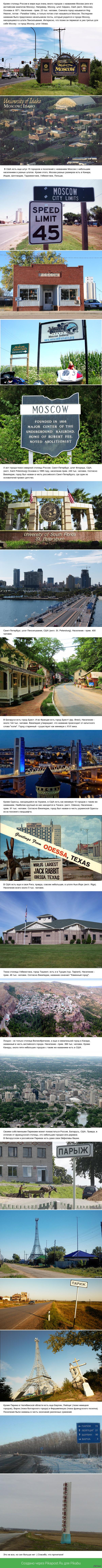 Города и населенные пункты с похожими названиями Заинтересовалась тем, сколько в нашем мире поселений-тезок. Решила собрать вместе, сколько смогу (их очень много!)