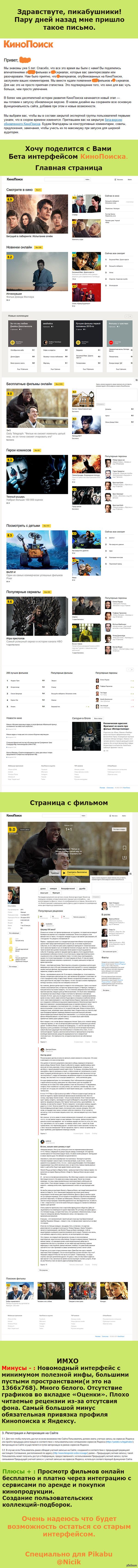 Бета Kinopoisk.ru Бета интерфейс kinopoisk.ru