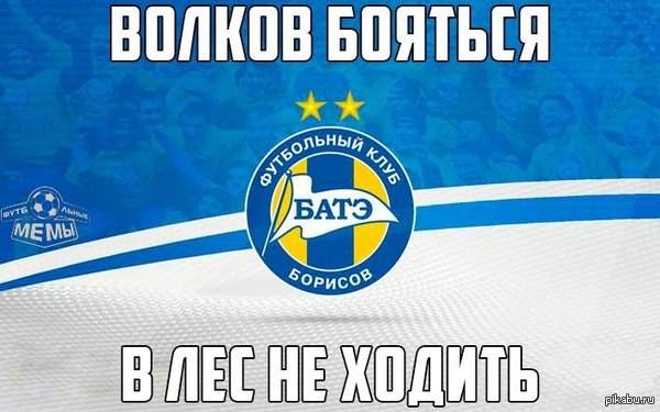 БАТЭ ЧЕМПИОН! Сегодня Батэ обыграл Рому на групповом этапе лч 3:2. Для моей страны это огромная победа :)