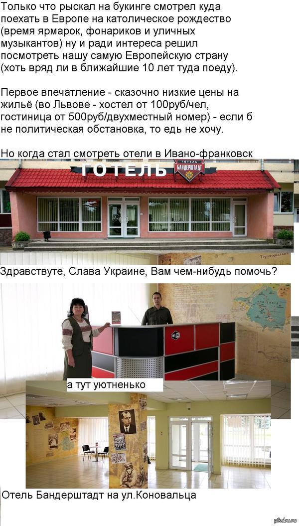 На Украине бандеровцев нет, совсем нет фото с сайта booking.com