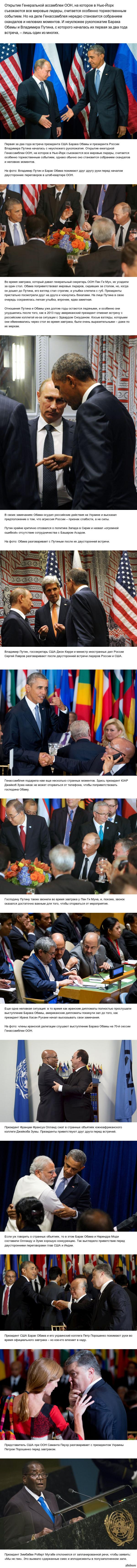 Генассамблея ООН: самые нелепые моменты
